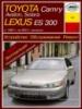 Руководство по ремонту и эксплуатации Toyota Camry / Lexus ES 300 с 1997 по 2001 ()