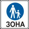 Информационно-указательный знак 5.33(Пешеходная зона)