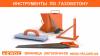 Инструменты AEROC по газобетону - продажа купить в Виннице