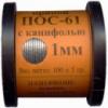 Припой ПОС-61 (проволока , пруток ,слиток)