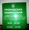 Изготовление Таблички «Громадська приймальня»