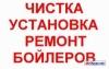 Чистка, ремонт, установка бойлеров. Киев, Вышгород и район
