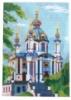Схемы для вышивания бисером «Андреевская церковь»