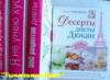 Книга «Десерты диеты Дюкан». Автор - Дюкан П.