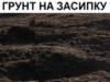 Земля на вимостку