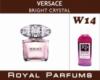 Духи на разлив Royal Parfums 200 мл Versace «Bright Crystal» (Версаче Брайт Кристал)