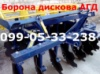 Борона дисковая АГД-2,5Н; АГД-2,8Н; АГД-3,5Н; АГД-4,5Н
