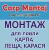 .....«Карп Монтаж».....  г.Черновцы. Оптовая торговля рыболовными снастями от производителя.