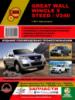 Great Wall Wingle 5 / Great Wall Steed / Great Wall V240 c 2011 г. Руководство по ремонту и эксплуатации в цветных схемах, бензиновые и дизельные...