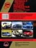 Renault Trafic / Opel Vivaro / Nissan Primastar / Vauxhall Vivaro (Рено Трафик / Опель Виваро / Ниссан Примастар / Воксх
