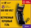 Электрошокер (ESP) Scorpy Max ★ Магазин EuroSecurity  