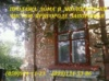 Продаю дом,гараж,26 приват.сот.в пригороде Запорожья (Орехов)