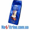 Кофе в зернах Carta Verde  Grano di Caffe,  250г