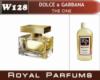 Духи на разлив Royal Parfums 100 мл Dolce & Gabbana «The One» (Дольче Габбана Зе Ван)