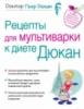 РЕЦЕПТЫ ДЛЯ МУЛЬТИВАРКИ К ДИЕТЕ ДЮКАН Автор: ДЮКАН ПЬЕР