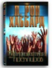 Книга «Настольная книга для преклиров»