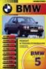Руководство по ремонту и эксплуатации BMW 5 с 1987 по 1995