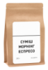 Кофе Morning Espresso Blend 200 г.
