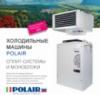 Компанія «Сота-Кліма» надає послуги з монтажу холодильних камер