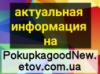 Интернет магазин «POKUPKAGOOD» НОВАЯ и Б/У одежда и другие товары