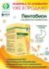 Пентабион Арго пробиотик для восстановления кишечника, хитозан, бифидобактерии, лактобактерии, дисбактериоз