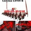 Супн-8 пропашная сеялка УДА2,4 сеялка СУПН культиватор КРН КПС КРНВ