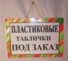 Табличка пластиковая А-5(21*15) Таблички под заказ (1 шт)