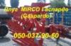 МЕГА ЦЕНА!!! Плуг 6 +2 Mirco Gaspardo (Гаспардо)