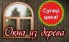 Деревянные окна Кривой Рог, Деревянные евроокна стеклопакеты цена
