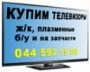 Купуємо телевизори б/в, неробочі телевізори та телевізори на запчастини