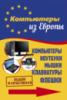 Компьютеры, ноутбуки из Европы