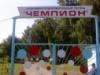 ДОЛ «ЧЕМПИОН»
