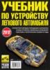 Учебник по Устройству легкового автомобиля (В. Ф. Яковлев)