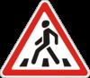 Предупреждающие знаки  1.32(Пешеходный переход)