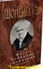 Книга «Артур Шопенгауэр. Малое собрание сочинений» серии «МСС» изд. «Азбука».