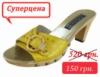 Супер низкая цена на жёлтые кожаные шлёпки на каблуке. Распродажа