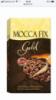 Mocafix Gold 500 g молотый Германия