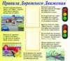 Стенд «Правила дорожного движения»