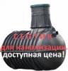 Септик пластиковый, емкость для монтажа в грунт
