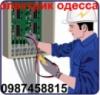 срочный вызов Электрика Одесса-оперативно,профессионально,качественно.