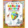 Велика дитяча енциклопедія хорошая развивающая книга красочная