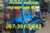 Новая кабина трактора МТЗ