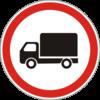 Запрещающие знаки 3.3(Движение грузовых автомобилей запрещено)
