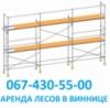 Леса для фасадных работ. Леса б/у в аренду Винница 067-430-55-00