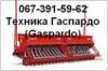 Ступица Gaspardo подшипника  G15223651