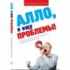 Книга «Алло, я ищу проблемы»