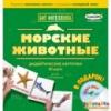 Карточки МОРСКИЕ ЖИВОТНЫЕ + DVD ДИСК