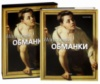 Искусство обманки - Омар Калабрезе, подарочное издание