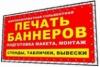 Широкоформатные баннеры Кривой Рог