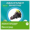 Микроудобрения АВАНГАРД ® Виноград